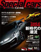 Special Cars [スペシャルカーズ] Produced by GENROQ 2009. vol.1