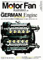 Motor Fan illustrated vol.30 〜GERMAN Engine Technology 〜