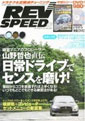 REV SPEED 2010年 09月号 (no.237)