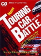 別冊CG New TOURING CAR BATTLE
