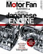 Motor Fan illustrated vol.48 〜エンジンPart1 Japanese ENGINE〜