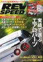 REV SPEED 2010年 12月号 (no.240)