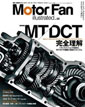 Motor Fan illustrated vol.52 〜MT/DCT完全理解〜