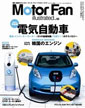 Motor Fan illustrated vol.55 〜EVの超基礎/Korean ENGINE〜