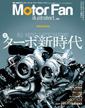 Motor Fan illustrated vol.64〜ターボ新時代〜