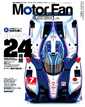 Motor Fan illustrated vol.71〜ル・マン24時間〜 Part.1 Audi R18 e-tron