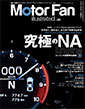 Motor Fan illustrated vol.80〜究極のNA Engine〜