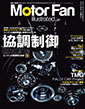 Motor Fan illustrated vol.81〜協調制御〜