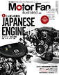 Motor Fan illustrated vol.82〜ニッポンの実力 JAPANESE ENGINE 01〜