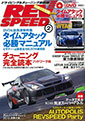 REV SPEED 2014年 2月号 (no.278)