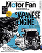 Motor Fan illustrated vol.83〜ニッポンの実力 JAPANESE ENGINE 02〜 ホンダ編
