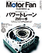 Motor Fan illustrated vol.88 〜パワートレーン NEXT MOVE〜 Part.2