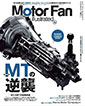 Motor Fan illustrated vol.105 〜MTの逆襲〜