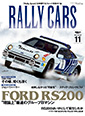 RALLY CARS Vol.11 FORD RS200